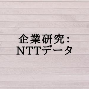 企業研究:NTTデータ