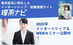 理系学生は必見!!就活・インターン情報サイト