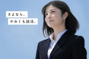 【就活生必見】プロのアドバイザーが多数存在!!就活支援サービス:キャリアチケット