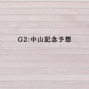 【G2:中山記念】中山記念の傾向と予想