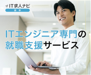 【IT業界を目指す人必見】IT業界に強い就活支援サービス