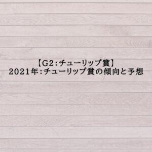 【G2:チューリップ賞】2021年:チューリップ賞の傾向と予想