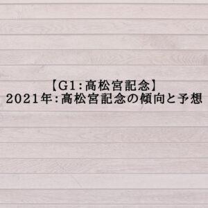 【G1:高松宮記念】2021年:高松宮記念の傾向と予想