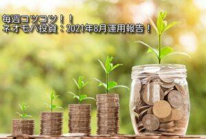 毎週コツコツ投資!!ネオモバ2021年8月時点の資産運用状況