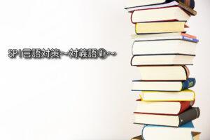 SPI言語対策〜対義語①〜
